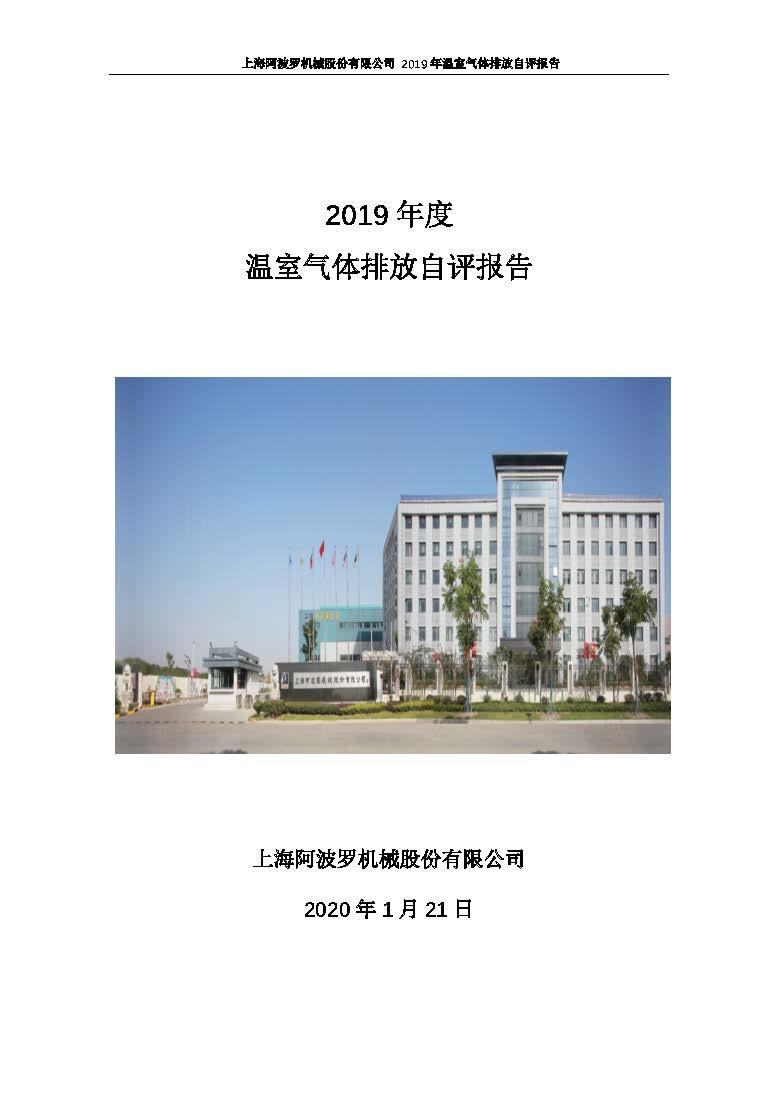 上海阿波罗机械股份有限公司温室气体自评报告